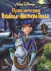 Приключения Икабода и мистера Тода(1949)