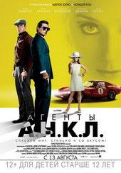 Постер к фильму Агенты А.Н.К.Л. (2015)