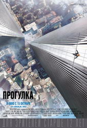 Плакат к фильму Прогулка (2015)