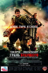 Плакат к фильму Грань будущего (2014)