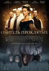 Плакат к фильму Обитель проклятых (2014)