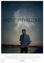 Афиша к фильму Исчезнувшая (2014)