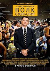 Афиша к фильму Волк с Уолл-Стрит (2014)