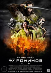 47 ронинов (2014)