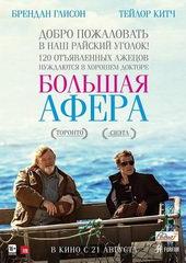 постер к фильму Большая афера (2014)