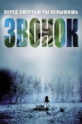 постер к фильму Звонок (2003)