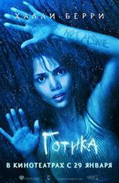 плакат к фильму Готика (2004)