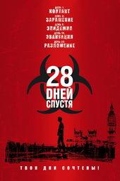 плакат к фильму 28 дней спустя (2004)