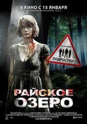 плакат к фильму Райское озеро (2009)