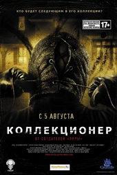 афиша к фильму Коллекционер (2010)