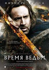 афиша к фильму Время ведьм (2011)
