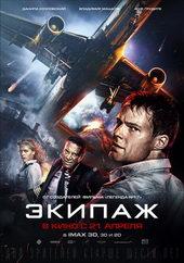 постер к фильму Экипаж (2016)