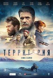 постер к фильму Территория (2015)
