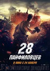афиша к фильму 28 панфиловцев (2016)