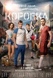 афиша к фильму Коробка (2016)