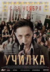 постер к фильму Училка (2015)