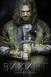 плакат к фильму Викинг (2016)