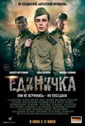 плакат к фильму Единичка (2015)