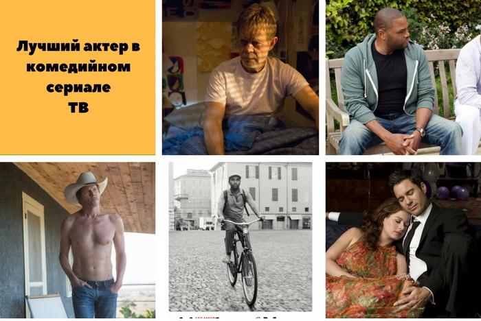 актеры комедийных сериалов золотого глобуса 2018