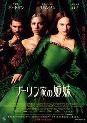 афиша к фильму Еще одна из рода Болейн(2008)