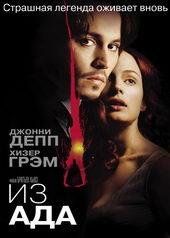 фильм Из ада(2001)