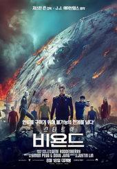 плакат к фильму Стартрек: Бесконечность (2016)
