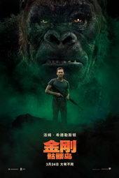 плакат к фильму Конг: Остров Черепа (2017)