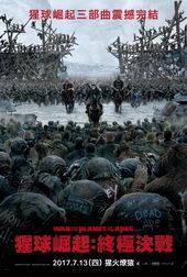 плакат к фильму Планета обезьян: Война (2017)