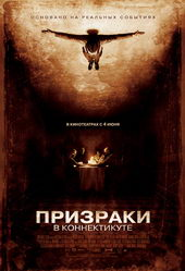 постер к фильму Призраки в Коннектикуте (2009)