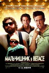 плакат к фильму Мальчишник в Вегасе (2009)
