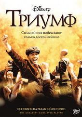 плакат к фильму Триумф (2005)