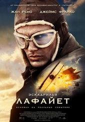 афиша к фильму Эскадрилья Лафайет(2006)