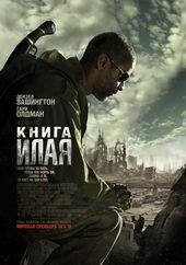 афиша к фильму Книга Илая (2010)