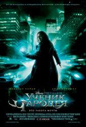 афиша к фильму Ученик чародея (2010)