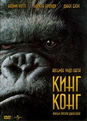 Кинг-конг (2005)
