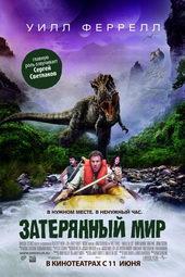 постер к фильму Затерянный мир (2009)