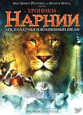 постер к фильму Хроники Нарнии: Лев, колдунья и волшебный шкаф (2005)