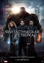 постер к фильму Фантастическая четверка (2005)