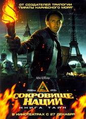 постер к фильму Сокровище нации: Книга тайн (2007)