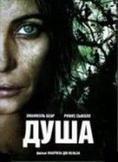 постер к фильму Душа (2008)