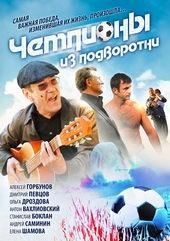 постер к фильму Чемпионы из подворотни (2012)