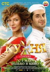 постер к фильму Кухня в Париже (2014)