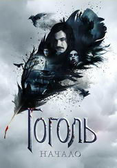 плакат к фильму Гоголь. Начало(2017)