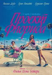 плакат к фильму Проект «Флорида» (2018)