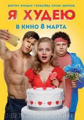 афиша к фильму Я худею (2018)