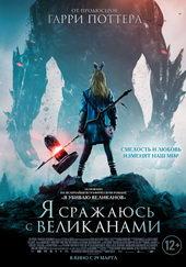 постер к фильму Я сражаюсь с великанами (2018)