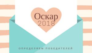 фильмы оскар 2018 список победители