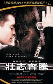 плакат к фильму Фаворит (2003)