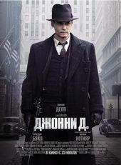 афиша к фильму Джонни Д. (2009)