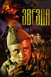 плакат к фильму Звезда (2002)